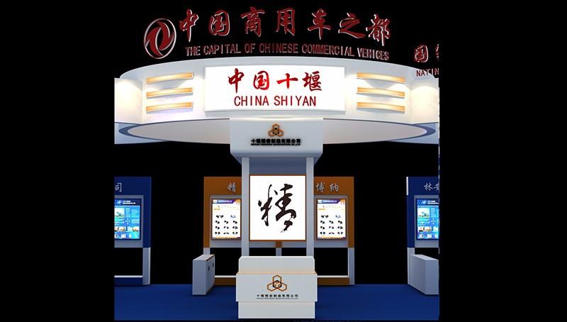 精密公司参加中国国际汽车商品交易会