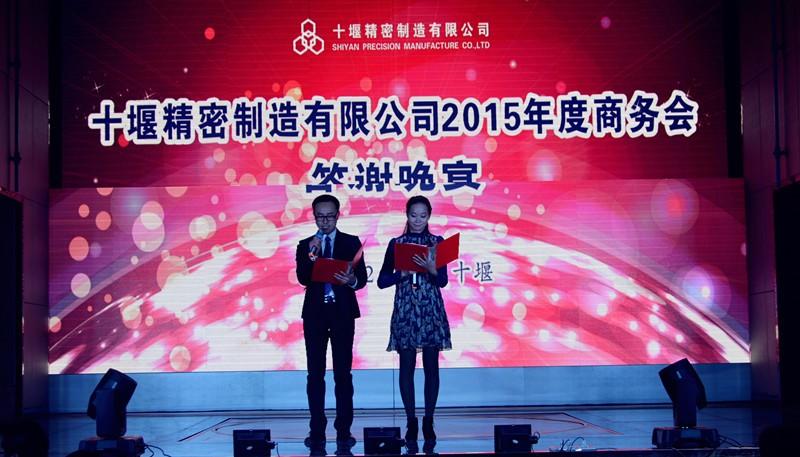 2015年七星彩直播开奖在线播精密商务会报道