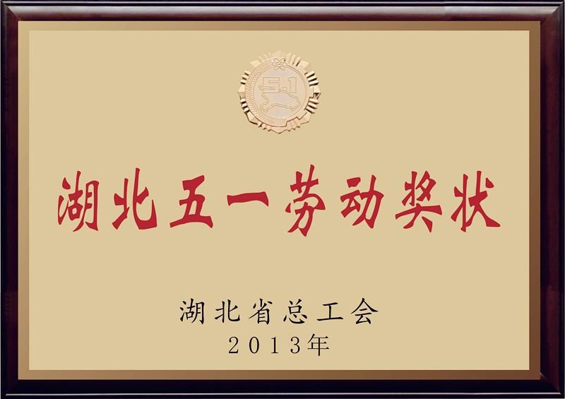 湖北省五一劳动奖状