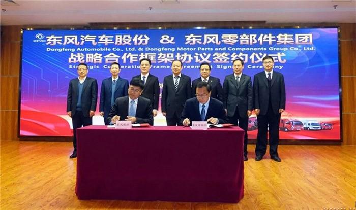 加强轻卡、新能源的合作配套 东风汽车与东风汽车零部件集团签订合作协议